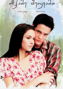 A Walk To Remember / ?????????? ??????????