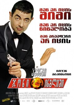 Johnny English / ?????? ???? ???????