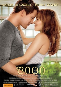 the vow / ????
