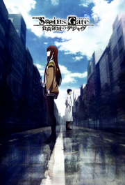 Steins;Gate the Movie: Loading Area of Déjà vu