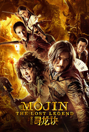 Mojin - The Lost Legend  (The Ghouls)