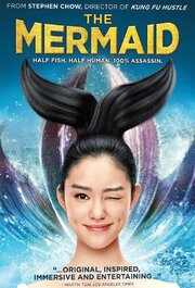 The Mermaid (Mei ren yu)