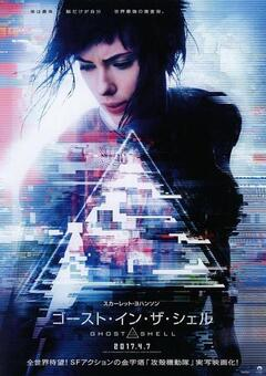 Ghost in the Shell / ????????? ????????