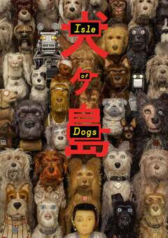 Isle of Dogs / ???????? ???????