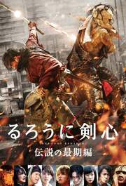 Rurouni Kenshin: The Legend Ends (Rurôni Kenshin)