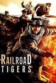 Railroad Tigers (Tie dao fei hu)